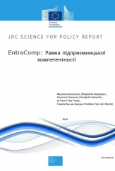 EntreComp: Рамка підприємницької компетентності