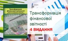 Книга: Трансформація фінансової звітності українських підприємств у звітність за міжнародними стандартами фінанової звітності